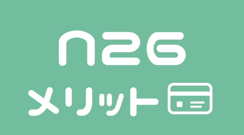N26 オススメ