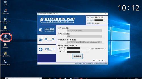 VPN 海外 使い方