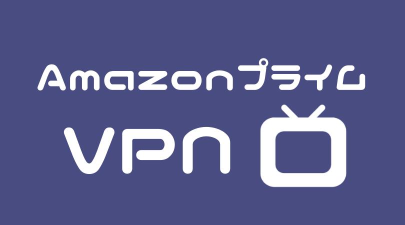 amazonプライム 海外