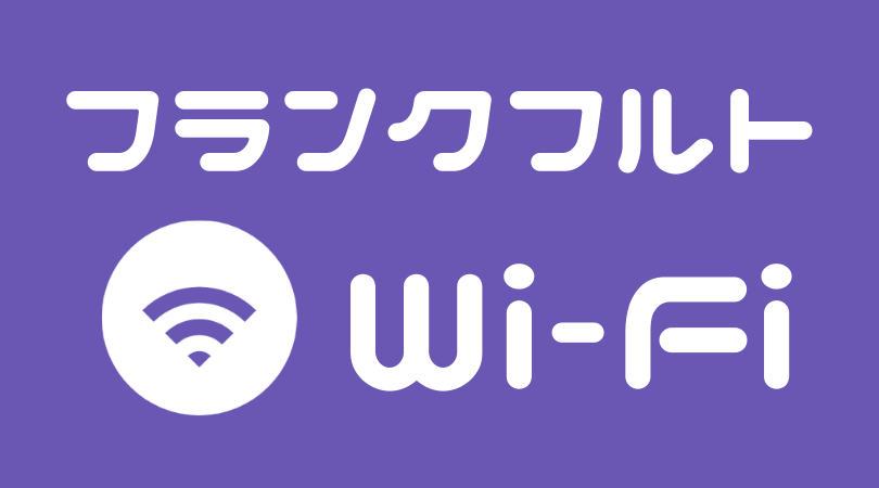 フランクフルト Wi-Fi