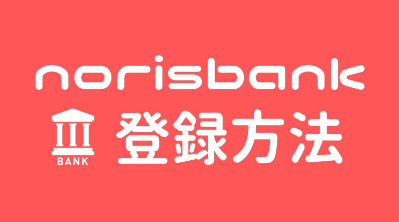 norisbank 口座開設