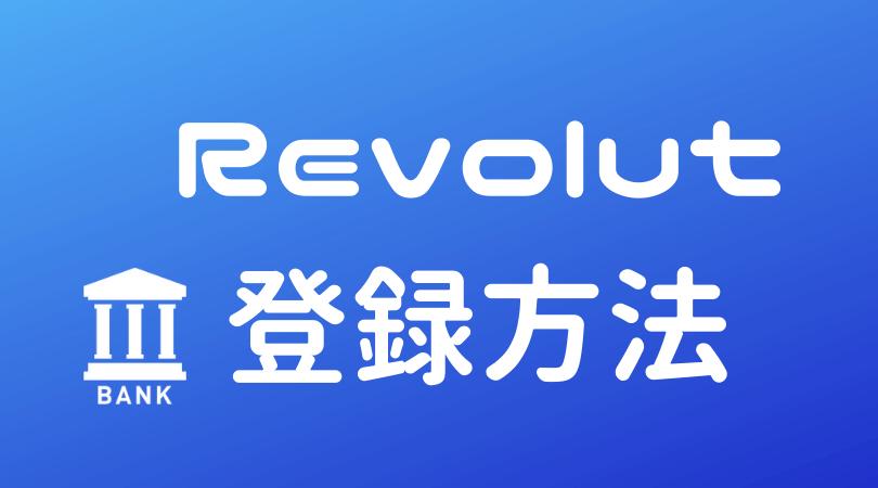 Revolut(レボリュート) 口座開設