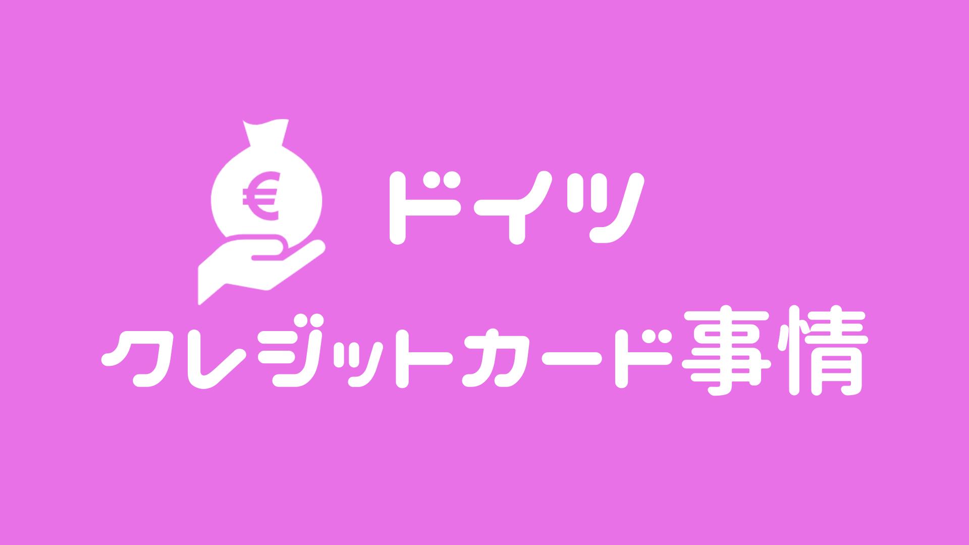 ドイツ クレジットカード 現金