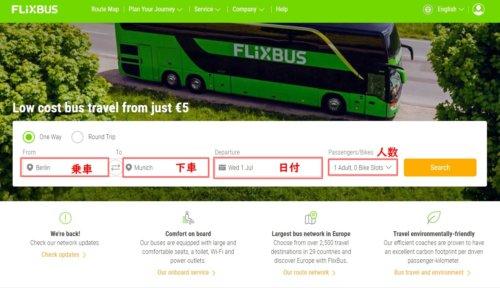 FilxBus乗り方